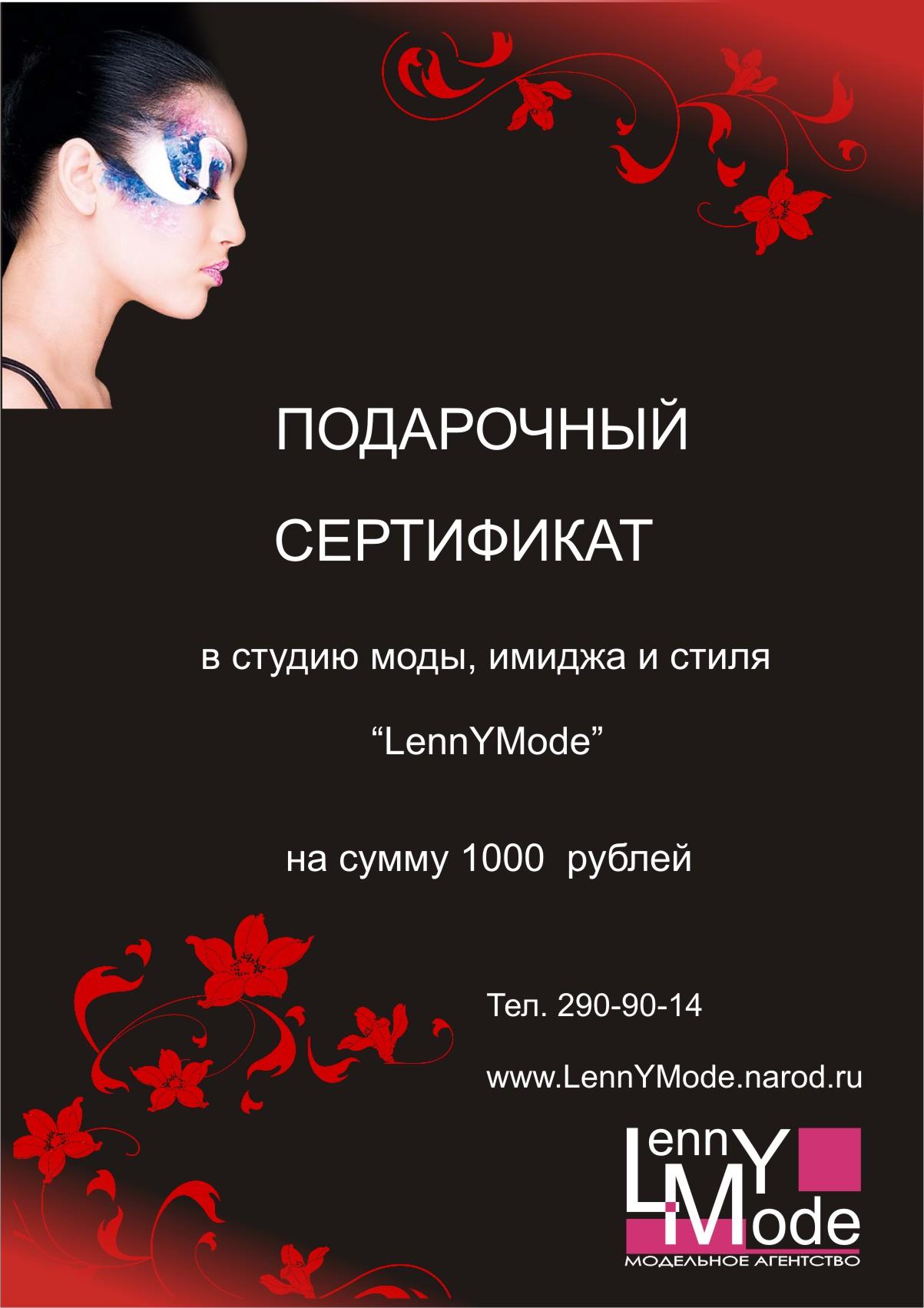 Подарочный сертификат шаблон макияж